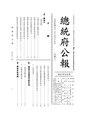 ROC2003-01-15總統府公報6501.pdf