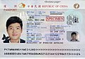 ROC diplomatic passport bio data page.jpg