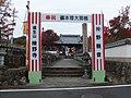 Rakuya-ji 201811c.jpg