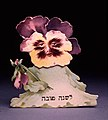 Rosh Hashanah - New Year greeting card (4968896598).jpg