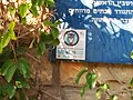 Rosh Pina, Israel 12.jpg