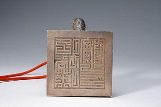 Consort Yeong - Consort Yeong's royal seal