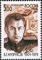 Rus Stamp GSS-Muzrukov.jpg