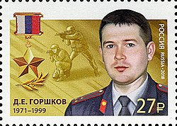 Russia stamp 2018 № 2335.jpg