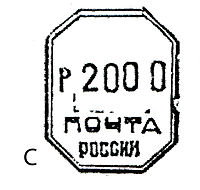 Russia stamp type BD5C.jpg