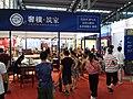 SZ 深圳 Shenzhen 福田 Futian 深圳會展中心 SZCEC Convention & Exhibition Center July 2019 SSG 106.jpg