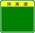 Shaanxi Expwy.png