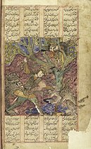 Shah Namah, the Persian Epic of the Kings Wellcome L0035199.jpg