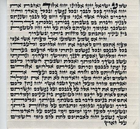 Mezuzah Parchment The Parchment of The Mezuzah