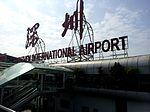 Shenzhen Baoan International airport (China).jpg