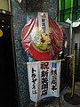 Shin-Yokohama Raumen Museum DSCN4055.jpg