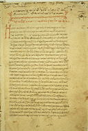 Simplicius Commentary on Aristotle De Caelo.jpg