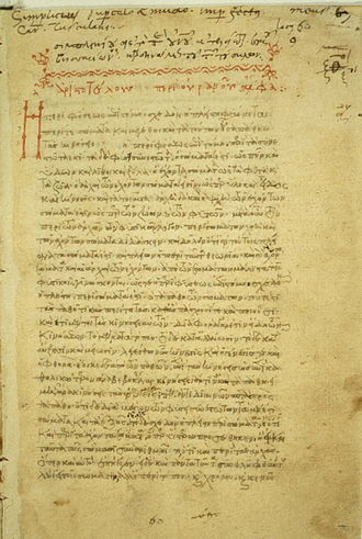 Simplicius of Cilicia - Commentary on Aristotle's De Caelo by Simplicius. This 14th-century manuscript is signed by a former owner, Basilios Bessarion.
