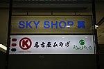 Sky Shop Tsubasa 20181130-03.jpg