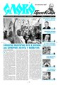 Slovo-32-2011.pdf