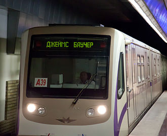"Sofia Metro - ""Rusich"" train at Serdika Metro Station."