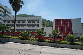 South of Shau Kei Wan East Government Secondary School.jpg