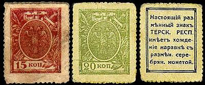 Марки деньги терской республики 1918