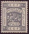 Stamp Palestine 1918 20pi.jpg