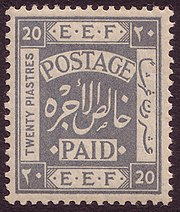 Stamp Palestine 1918 20pi