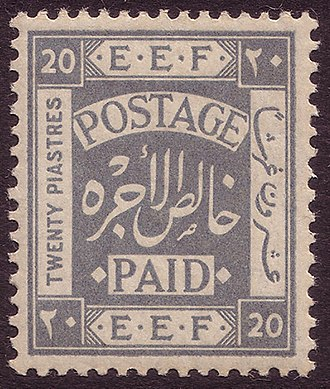 Egyptian Expeditionary Force - A mint stamp of the Egyptian Expeditionary Force available at EEF post offices in Lebanon.
