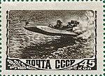 Stamp Soviet Union 1948 CPA1311.jpg