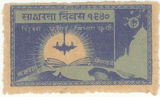 Non-denominated postage - Stamp Issued by Department of Education, Government of United Province, British India, 1940