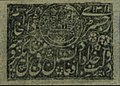 Stamp of Afghanistan - 1894 - Colnect 675419 - National Coat of Arms dated 1311.jpeg