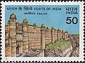 Stamp of India - 1984 - Colnect 527013 - Forts of India - Gwalior.jpeg