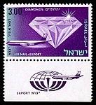 Stamp of Israel - Export 300.jpg