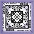 Stamp of Russia 2012 No 1650 Kasli cast-iron moulding.jpg