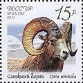 Stamp of Russia 2013 No 1670 Ovis nivicola.jpg