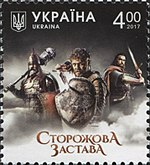 Stamp of Ukraine s1603.jpg