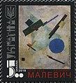 Stamp of Ukraine s1638.jpg