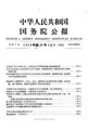 State Council Gazette - 1958 - Issue 29.pdf