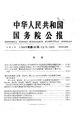 State Council Gazette - 1960 - Issue 22.pdf
