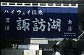 SuwakoNoren.jpg