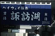 Noren (Japanese curtain) at an onsen