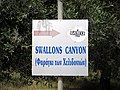 Swallows Canyon 02.JPG