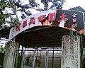 TaiWaiVillage PublicSchool Back.jpg