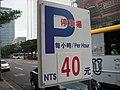 Taipei 101 car park sign 20091225.jpg