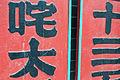 Temple details in Macau (6847537868).jpg