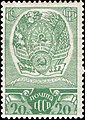 The Soviet Union 1937 CPA 575 stamp (Arms of Kirghizia).jpg