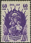 The Soviet Union 1939 CPA 683 stamp (Gardening).jpg