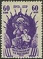 The Soviet Union 1939 CPA 683 stamp (Gardening).jpg
