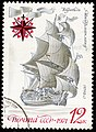 The Soviet Union 1971 CPA 4077 stamp (Russian Ship of the Line Ingermanland, 1715) cancelled.jpg