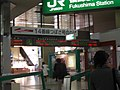 Ticket barrier in Fukushima Station 03.jpg
