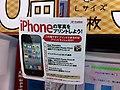 Tokyo IMG 0903 (6224707223).jpg