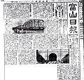 Toyama Nippo(14).jpg