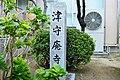 Tsumori-haiji-ato, sekihi.jpg